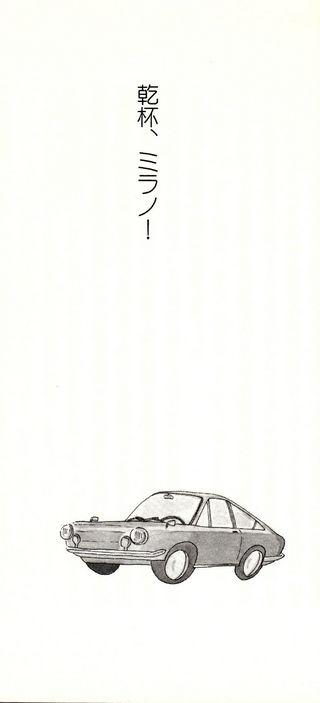 A.ミラノ挿絵.jpg